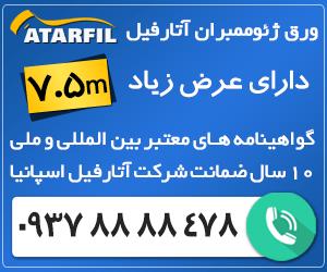 تبلیغ آتارفیل